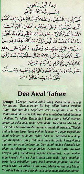 Doa awaltahun